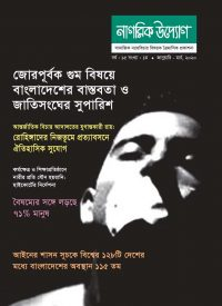 Issue-Jan-March_2020_cover