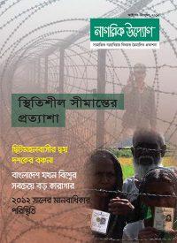October-December- 2012-cover